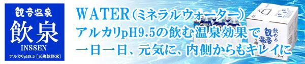 飲泉・温泉水(ミネラルウォーター)