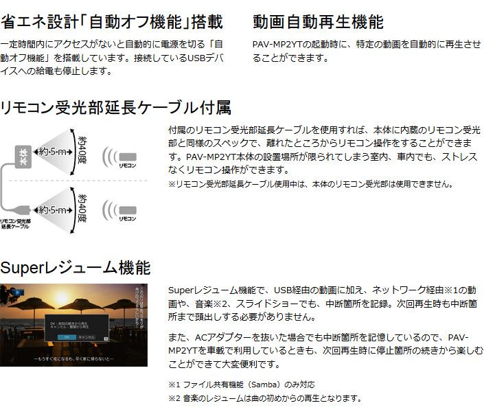 省エネ設計「自動オフ機能」搭載/動画自動再生機能/リモコン受光部延長ケーブル付属/Superレジューム機能