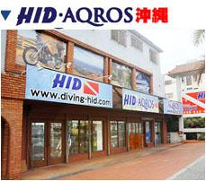 HID・AQROS沖縄