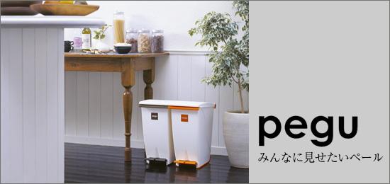 ペグ ペダルペール (ゴミ箱)1