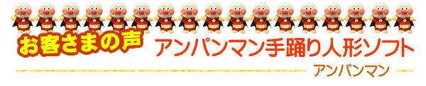 メロンパンナ 抱き人形ソフト