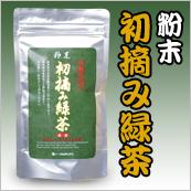 粉末初摘み緑茶