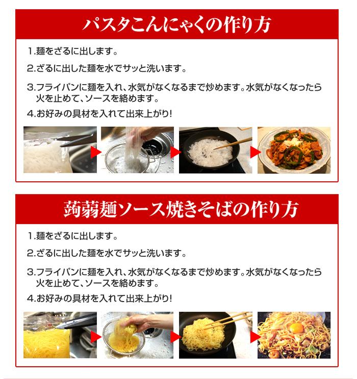 蒟蒻麺ソース焼きそば・パスタこんにゃくの作り方