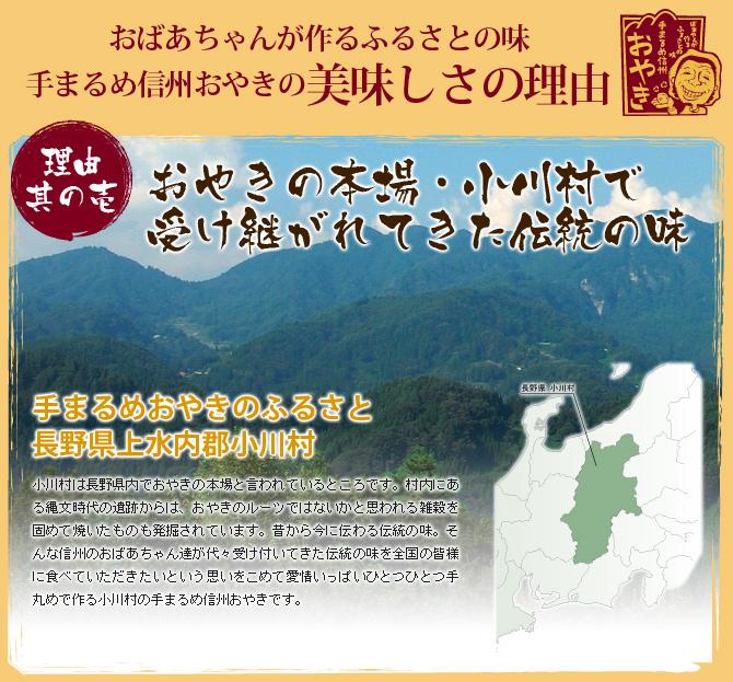 おいしさの理由 長野県上水郡小川村