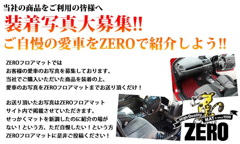 ZEROフロアマットでは、お客様の愛車のお写真を募集しております。当社でご購入いただいた商品を装着の上、愛車のお写真をZEROフロアマットまでお送りいただくだけ!お送り戴いたお写真はZEROフロアマットブログでご紹介させていただきます。せっかくマットを新調したのに紹介の場がない!というお客様、是非ZEROフロアマットにご投稿下さい!