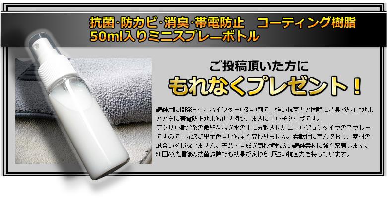 ご投稿いただいた方全員にもれなくプレゼント!抗菌・防カビ・防臭・帯電防止に優れたコーディング樹脂を50ml入りのミニスプレーボトルでお届けします。