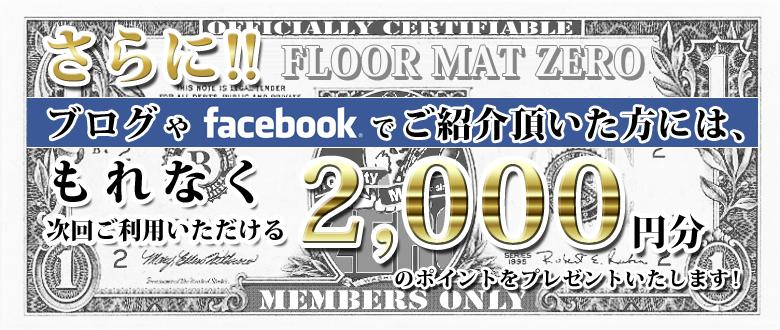さらに!お客様のブログやFacebookでご紹介いただいた場合、もれなく次回からご利用いただける2000円分のポイントをプレゼントいたします!