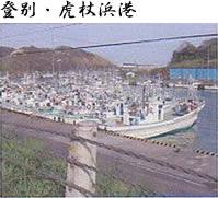 登別・虎杖浜港