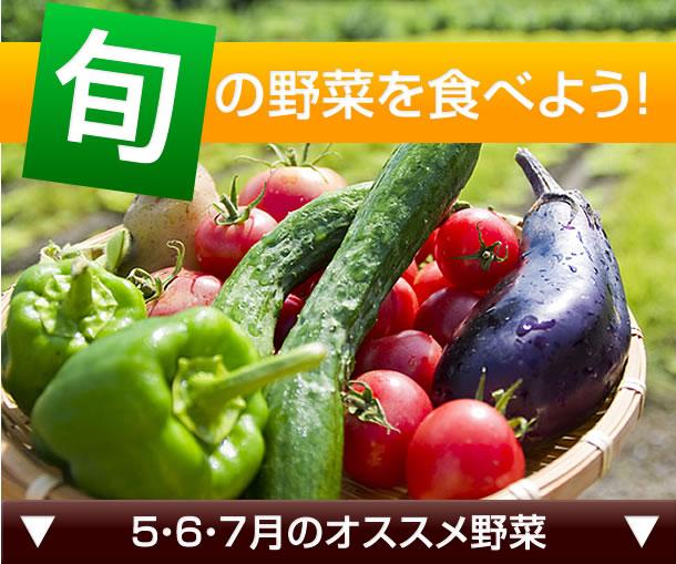 旬の野菜を食べよう!5月・6月・7月のオススメ無農薬野菜
