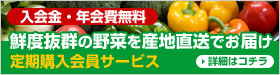 全ての商品が、定期購入会員特別価格にて購入できます♪お申し込みはコチラ!!