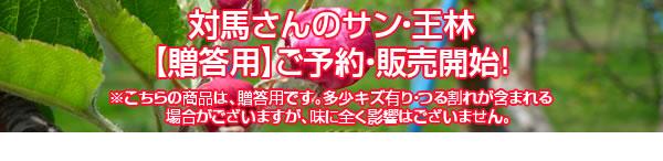 対馬さんのサン・王林【贈答用】ご予約・販売開始!