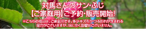 対馬さんのサン・ふじ【ご家庭用】ご予約・販売開始!