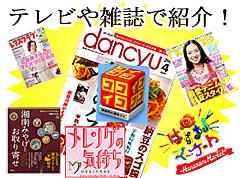 TV・雑誌で紹介された納豆セット