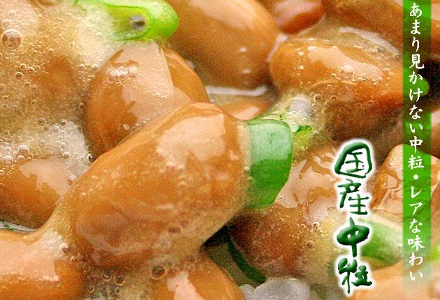 国産中粒納豆