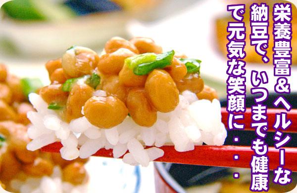 栄養豊富でヘルシーな納豆を敬老の日に