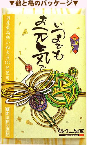 鶴亀招福納豆