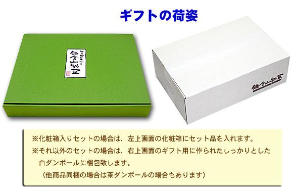 包装・熨斗・ギフトカード無料