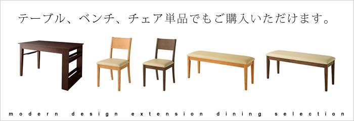 単品 伸縮 ダイニングテーブル