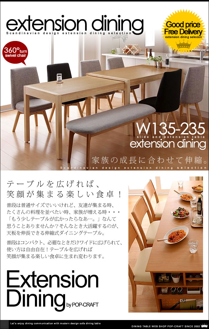伸縮 ダイニングテーブル|セレクション
