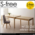 スライド式 伸縮 テーブル W135-235