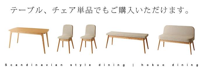 単品 北欧 スタイル ダイニングテーブル