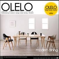 幅170cmの広々〜ワイドな北欧モダン オレロ ダイニングテーブル 5点セット