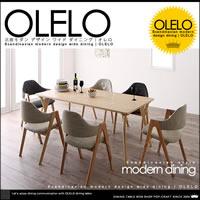 幅170cmの広々〜ワイドな北欧モダン オレロ ダイニングテーブル 7点セット
