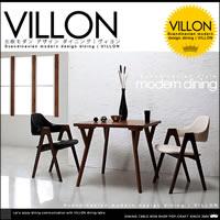 ヴィヨン ダイニングテーブル 3点セット
