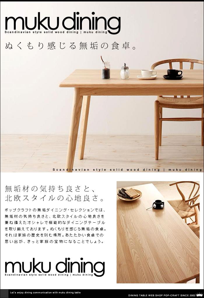 無垢 ダイニングテーブル|セレクション