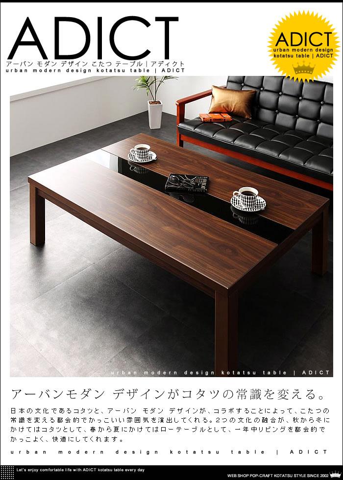 アーバン モダンデザイン こたつ テーブル【ADICT】アディクト コタツ (1)