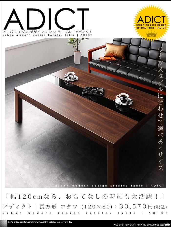 アーバン モダンデザイン こたつ テーブル【ADICT】アディクト コタツ 長方形  サイズ W120