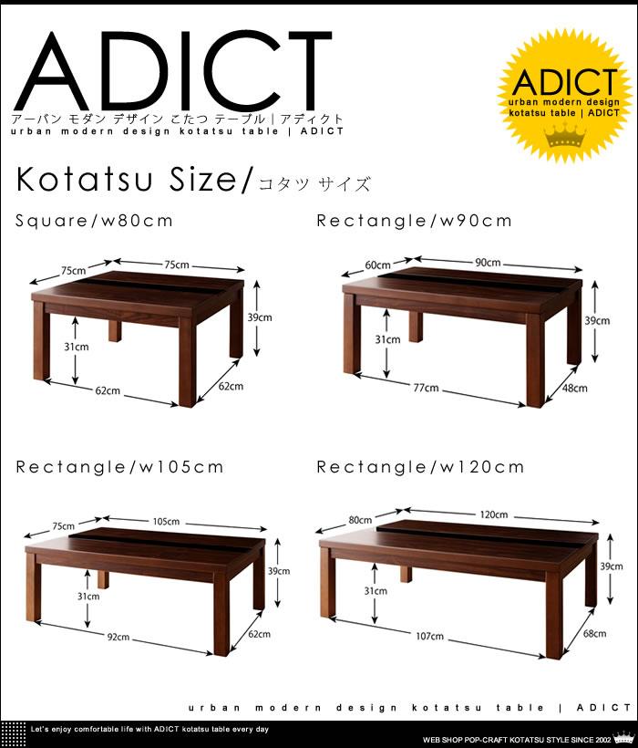 アーバン モダンデザイン こたつ テーブル【ADICT】アディクト コタツ 商品サイズ