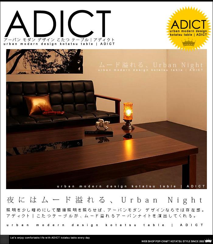 アーバン モダンデザイン こたつ テーブル【ADICT】アディクト コタツ (7)