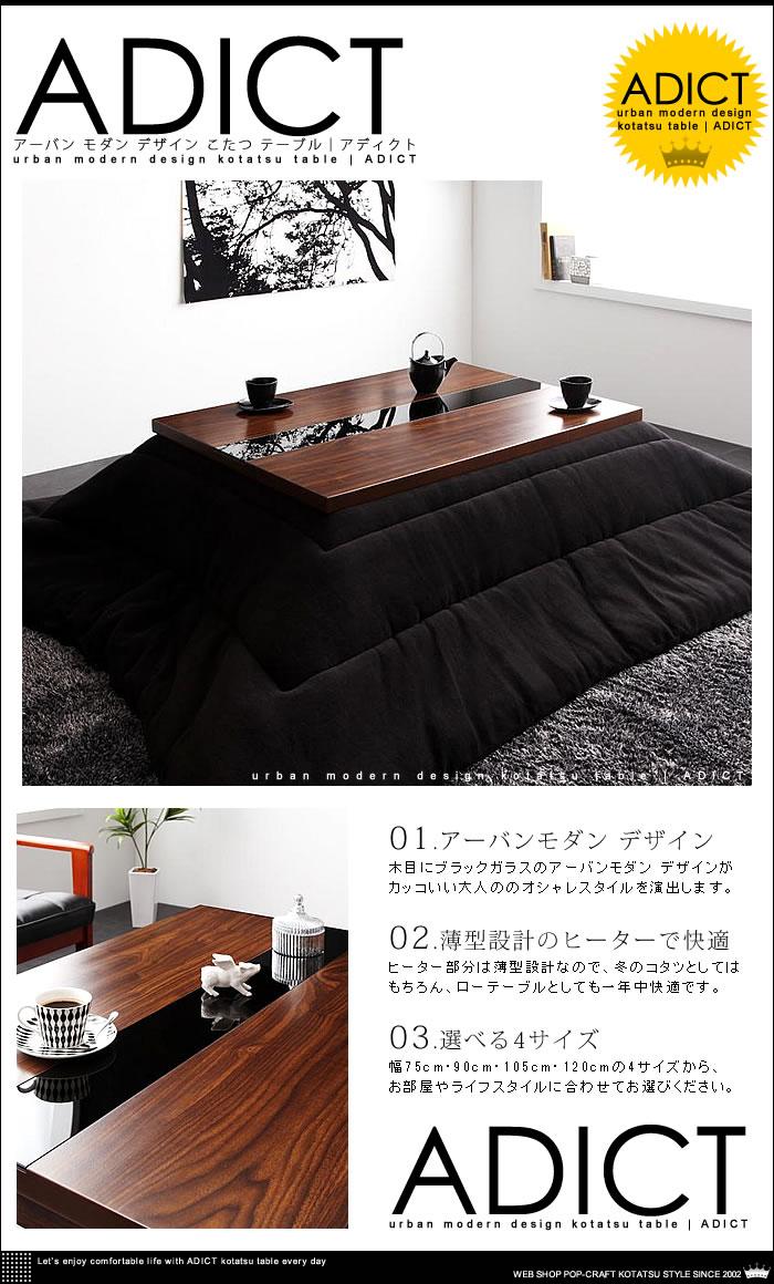 アーバン モダンデザイン こたつ テーブル【ADICT】アディクト コタツ (2)