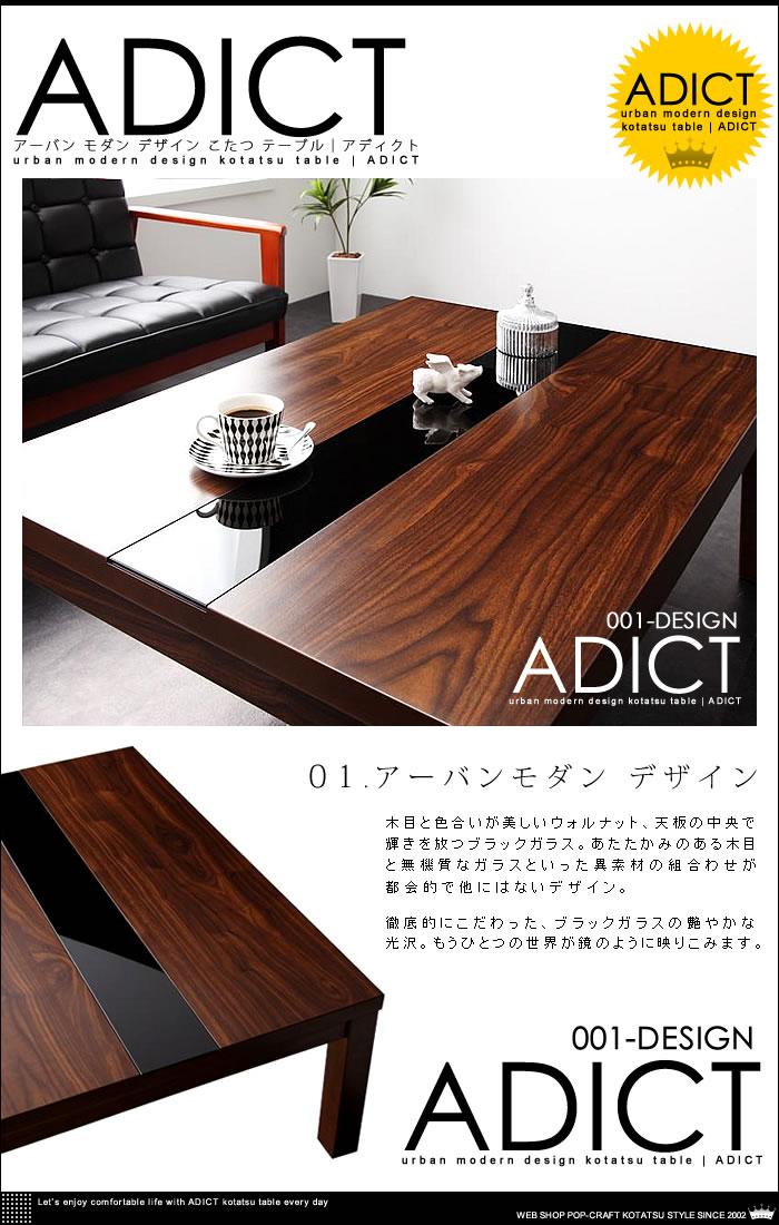 アーバン モダンデザイン こたつ テーブル【ADICT】アディクト コタツ (3)