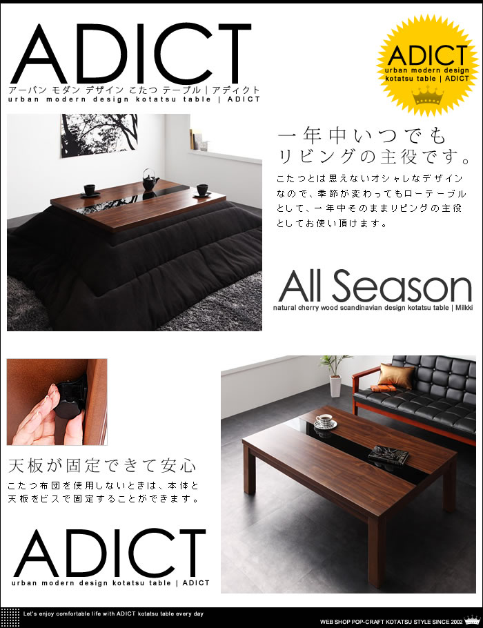 アーバン モダンデザイン こたつ テーブル【ADICT】アディクト コタツ (4)