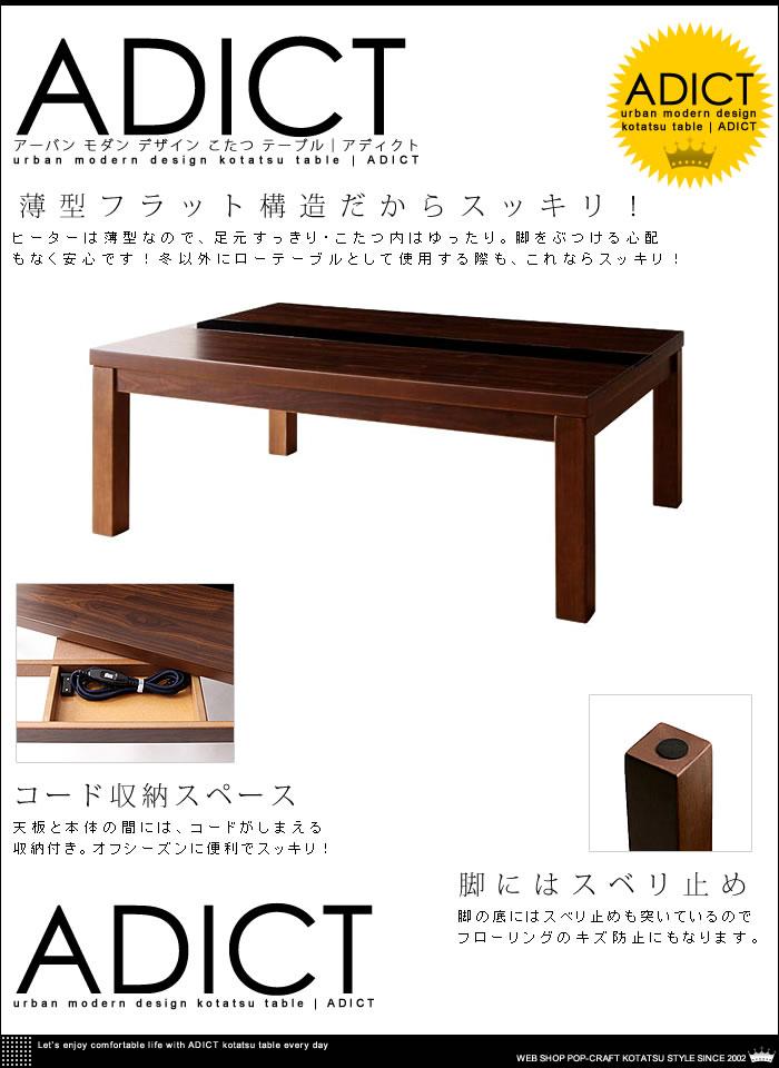 アーバン モダンデザイン こたつ テーブル【ADICT】アディクト コタツ (5)