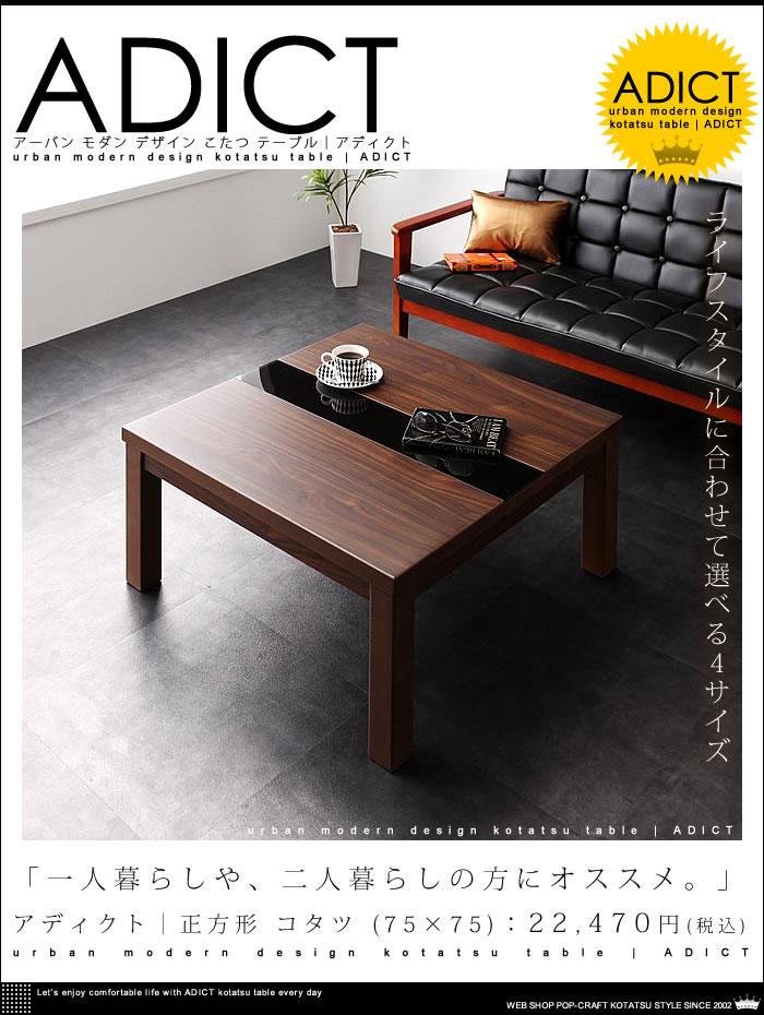 アーバン モダンデザイン こたつ テーブル【ADICT】アディクト コタツ 正方形 サイズ W75