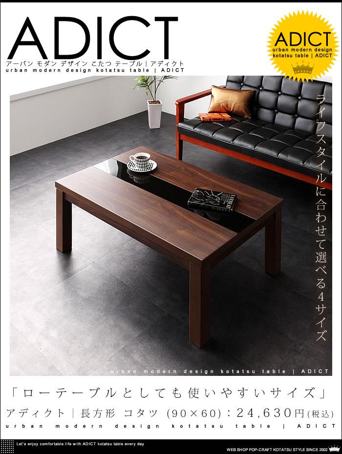 アーバン モダンデザイン こたつ テーブル【ADICT】アディクト コタツ 長方形  サイズ W90