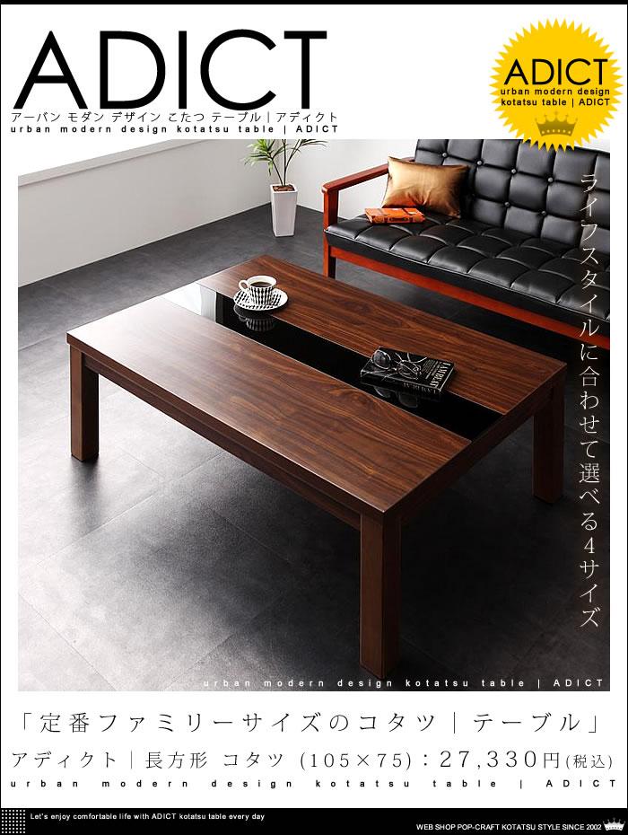アーバン モダンデザイン こたつ テーブル【ADICT】アディクト コタツ 長方形  サイズ W105