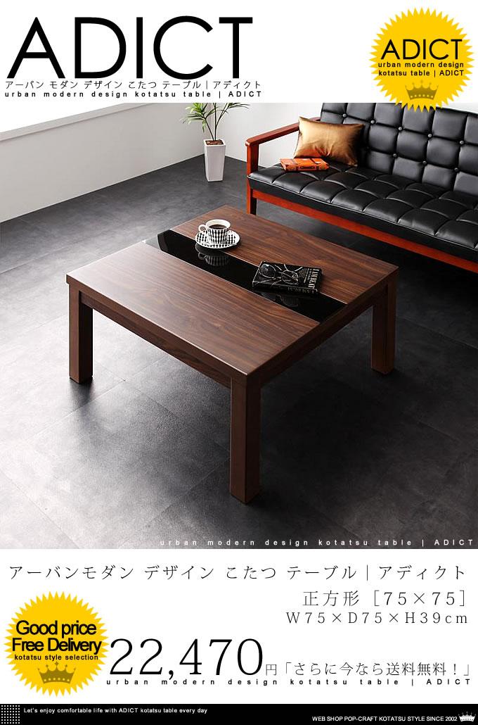 アーバン モダンデザイン こたつ テーブル【ADICT】アディクト 正方形 コタツ (75×75)