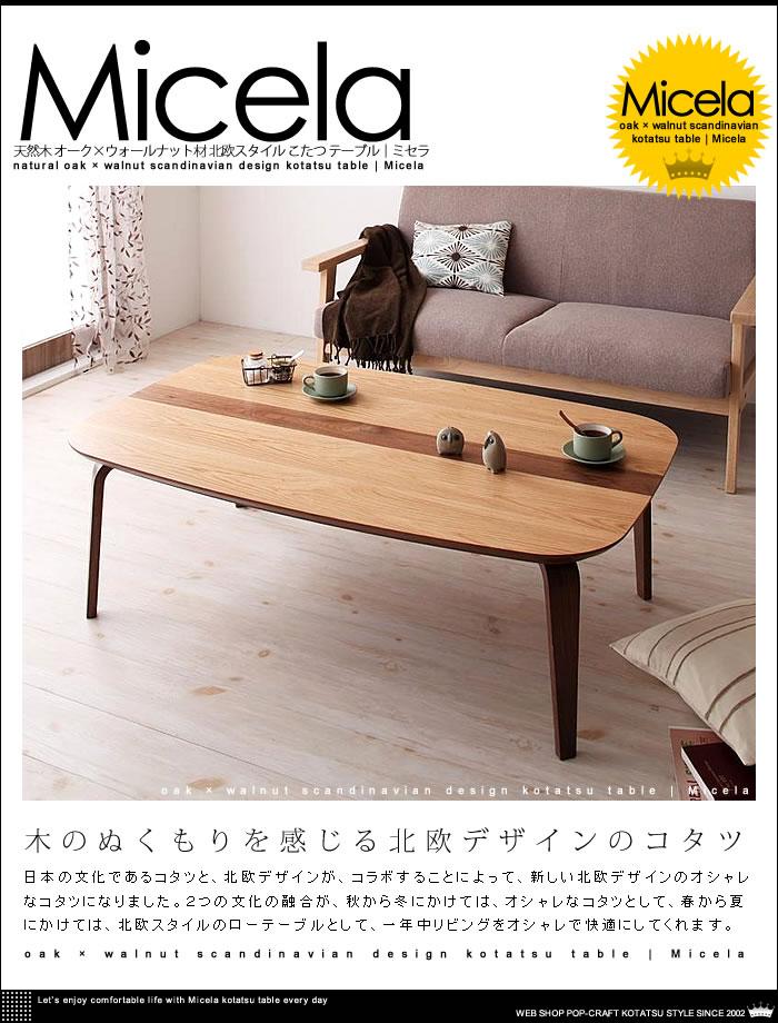 天然木 オーク × ウォールナット材 北欧スタイル こたつ テーブル【Micela】ミセラ コタツ (1)