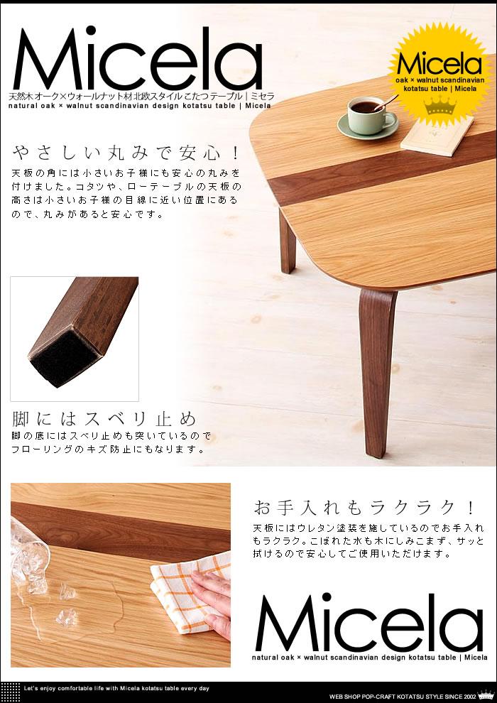 天然木 オーク × ウォールナット材 北欧スタイル こたつ テーブル【Micela】ミセラ コタツ (11)