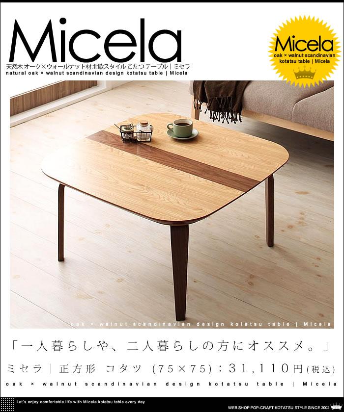 天然木 オーク × ウォールナット材 北欧スタイル こたつ テーブル【Micela】ミセラ コタツ 正方形 サイズ W75
