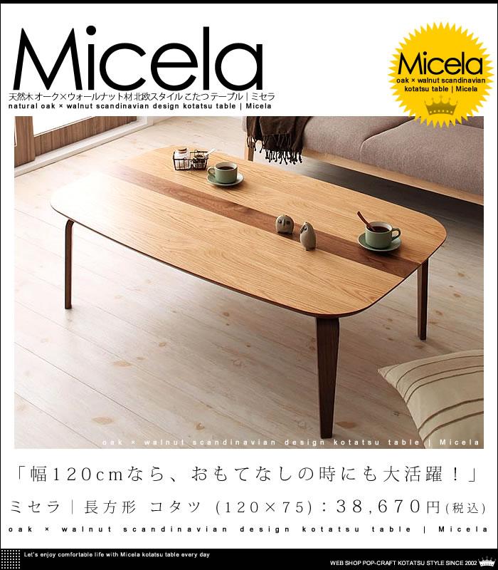 天然木 オーク × ウォールナット材 北欧スタイル こたつ テーブル【Micela】ミセラ コタツ 長方形  サイズ W120