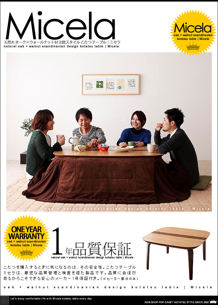 天然木 オーク × ウォールナット材 北欧スタイル こたつ テーブル【Micela】ミセラ コタツ 一年保証