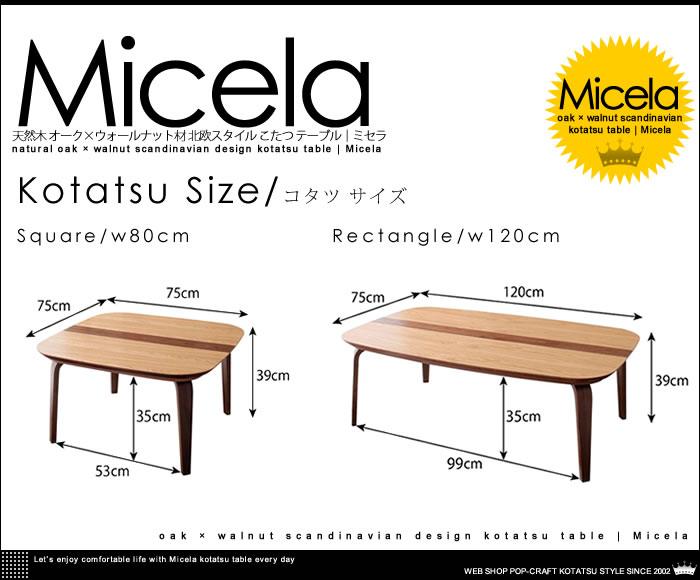 天然木 オーク × ウォールナット材 北欧スタイル こたつ テーブル【Micela】ミセラ コタツ 商品サイズ