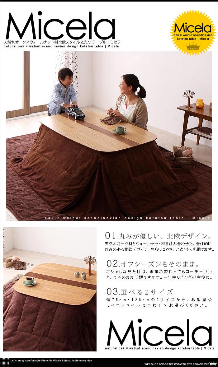 天然木 オーク × ウォールナット材 北欧スタイル こたつ テーブル【Micela】ミセラ コタツ (2)
