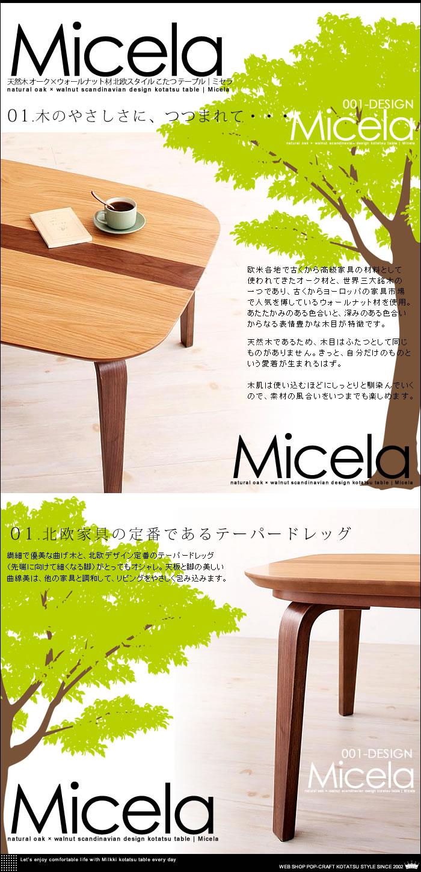 天然木 オーク × ウォールナット材 北欧スタイル こたつ テーブル【Micela】ミセラ コタツ (3)