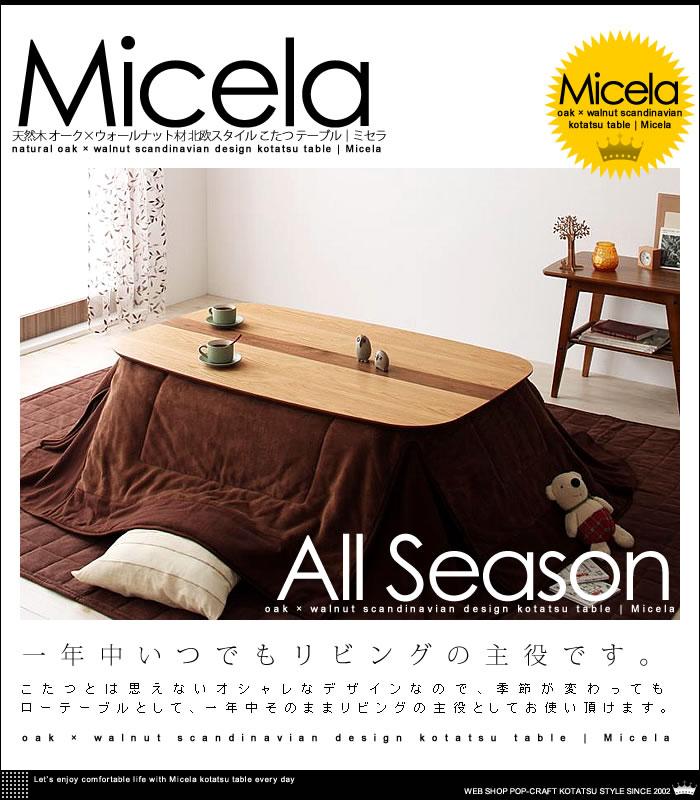 天然木 オーク × ウォールナット材 北欧スタイル こたつ テーブル【Micela】ミセラ コタツ (4)